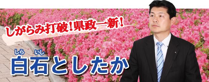 しがらみ打破!県政一新!白石としたか|栃木県小山市