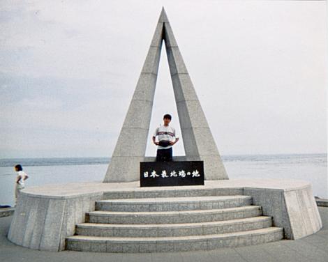 白石としたか 自転車で日本一周-北-